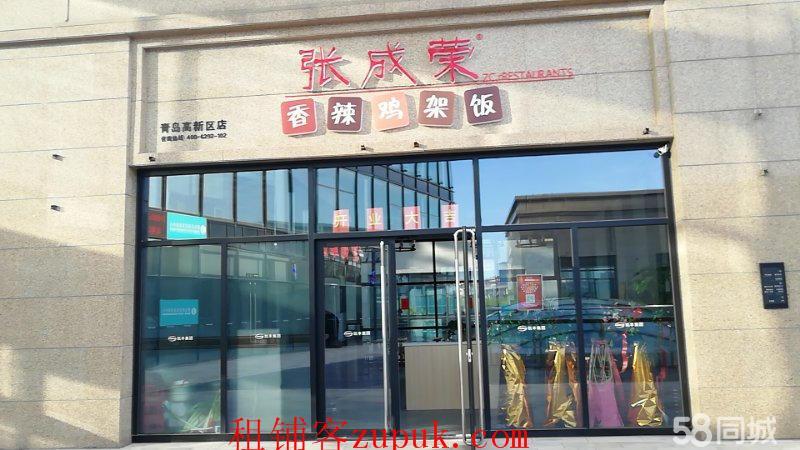 青岛市城阳高新区写字楼配套生意转让
