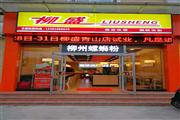 广西经贸学院门口95平临街旺铺空转