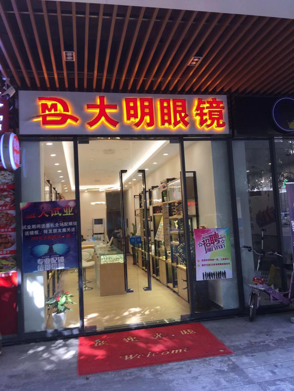 盈利眼镜店转让(龙岗中心城)