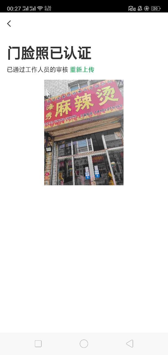 北京昌平区吉利大学步行街麻辣烫店铺转让