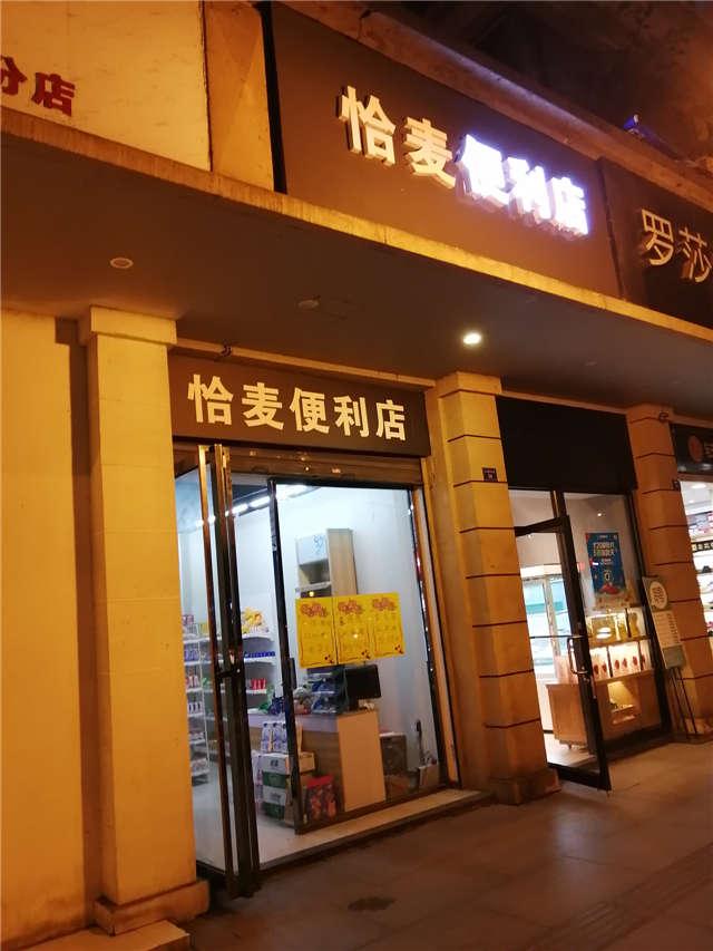 锦江区二环路东五段38号便利店转让