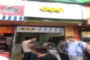 园西路美食街小吃店转让 (转让)