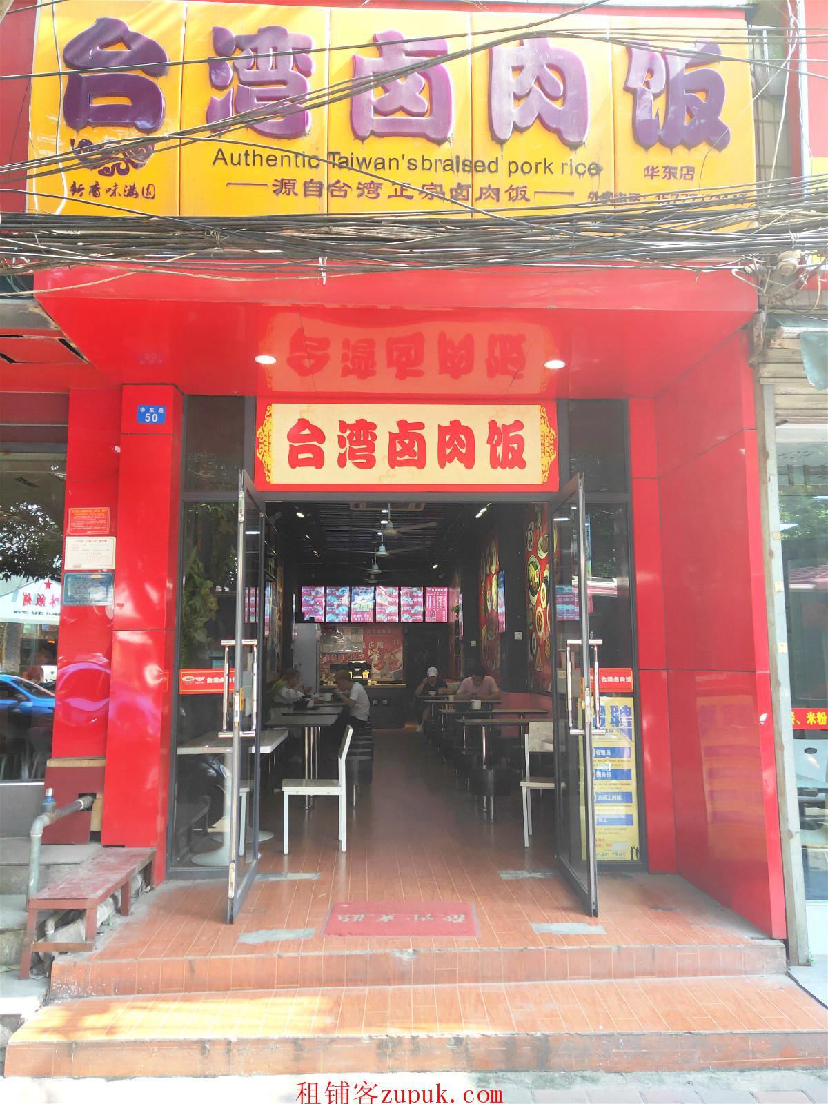 火车站附近126平台湾卤肉饭急转让