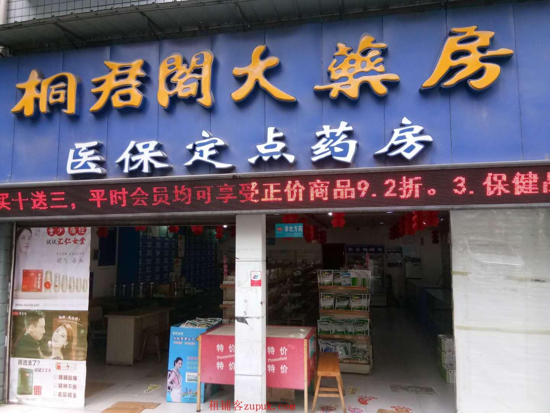 SDS个人 4个小区围绕小学旁 品牌桐君阁大药房 药店急转