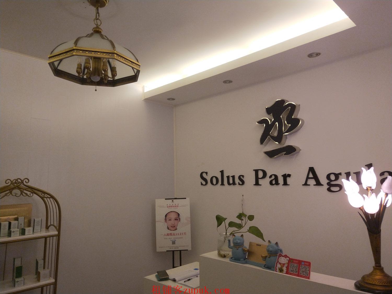 亨特国际韩式风格精装修SPA美容馆生意转让