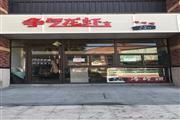 [旺铺出租]下沙宝龙广场,永辉超市门口,浙工大生活区对面