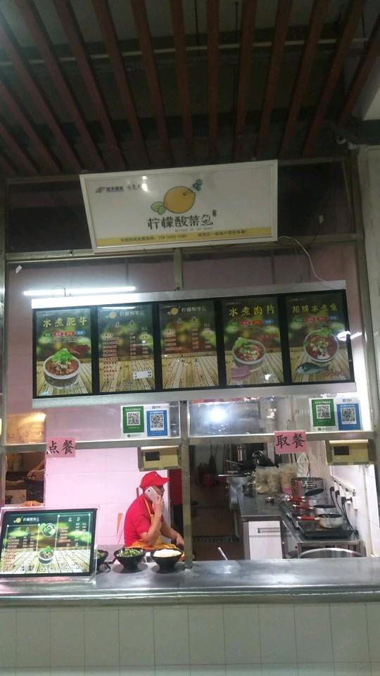江西财经大学柠檬酸菜鱼
