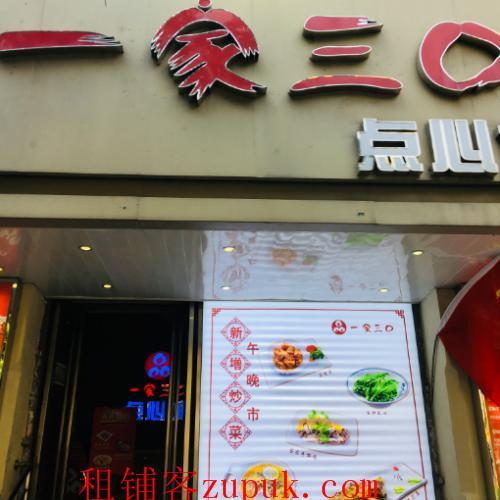 海珠餐饮老店低价直租