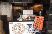 转让天府广场旁盈利四年奶茶店
