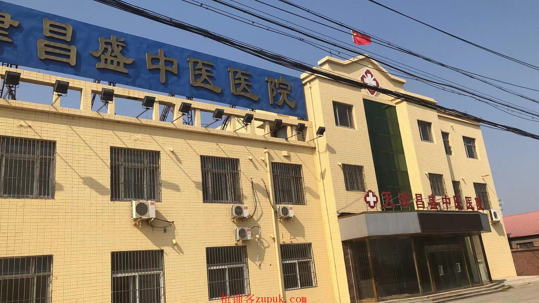 天津昌盛中医医院转让