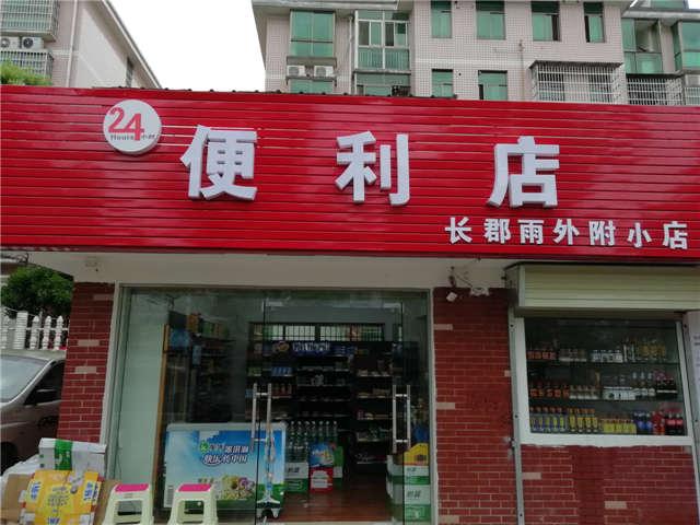 白菜价低价转让黄金位置便利店