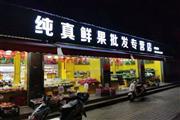 江桥旺铺转租,适合做水果/杂货/超市/干货/炒货批发经营