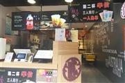 火炬路临街32平品牌加盟奶茶店整体转让,可空转