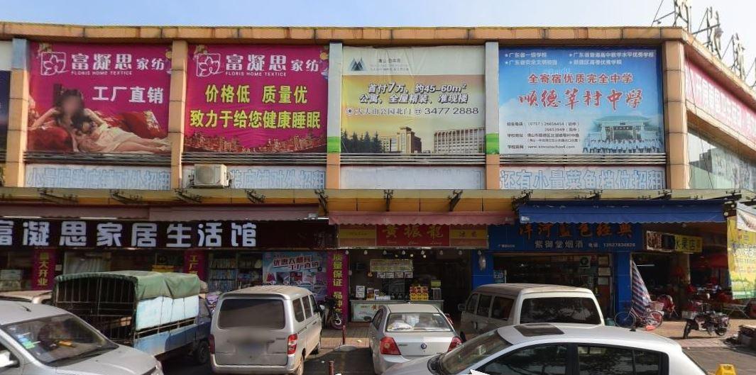 钟村市场旁沿街商业铺出租可明火餐饮执照齐全