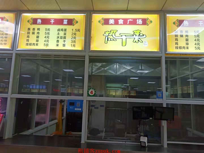 贵州广播电视大学餐饮档口转让