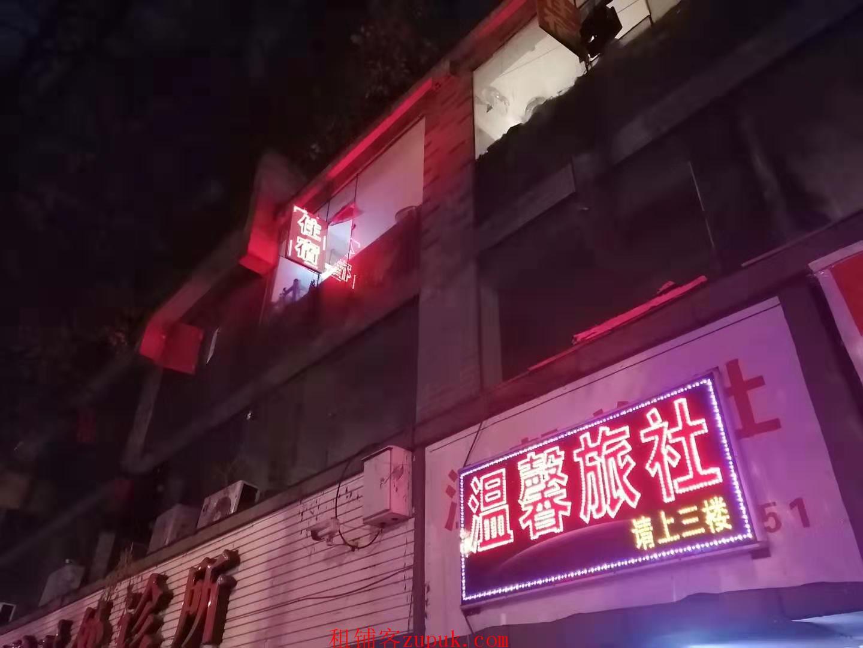 小河黄河路好位置10年老店旅社生意转让
