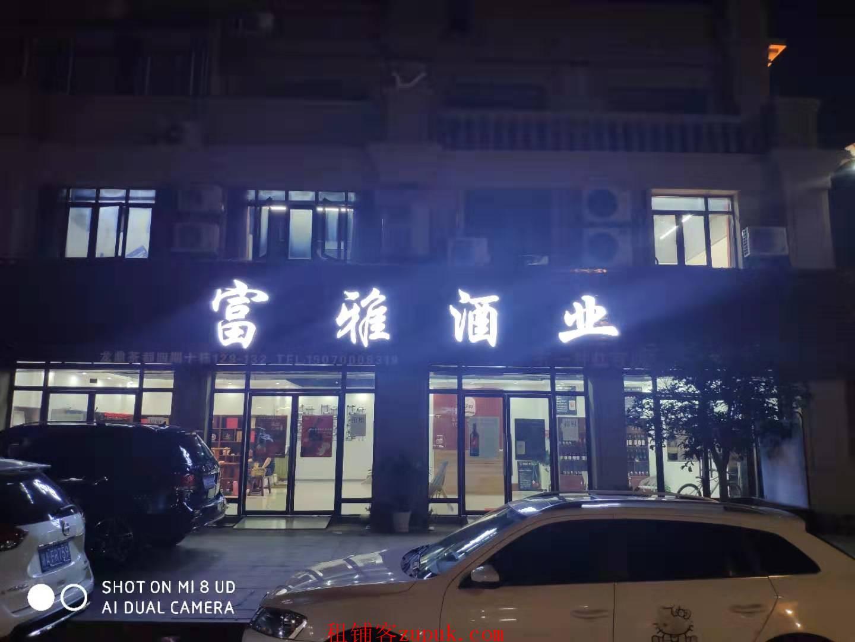 龙鼎茶城富雅酒业整体转让精装修