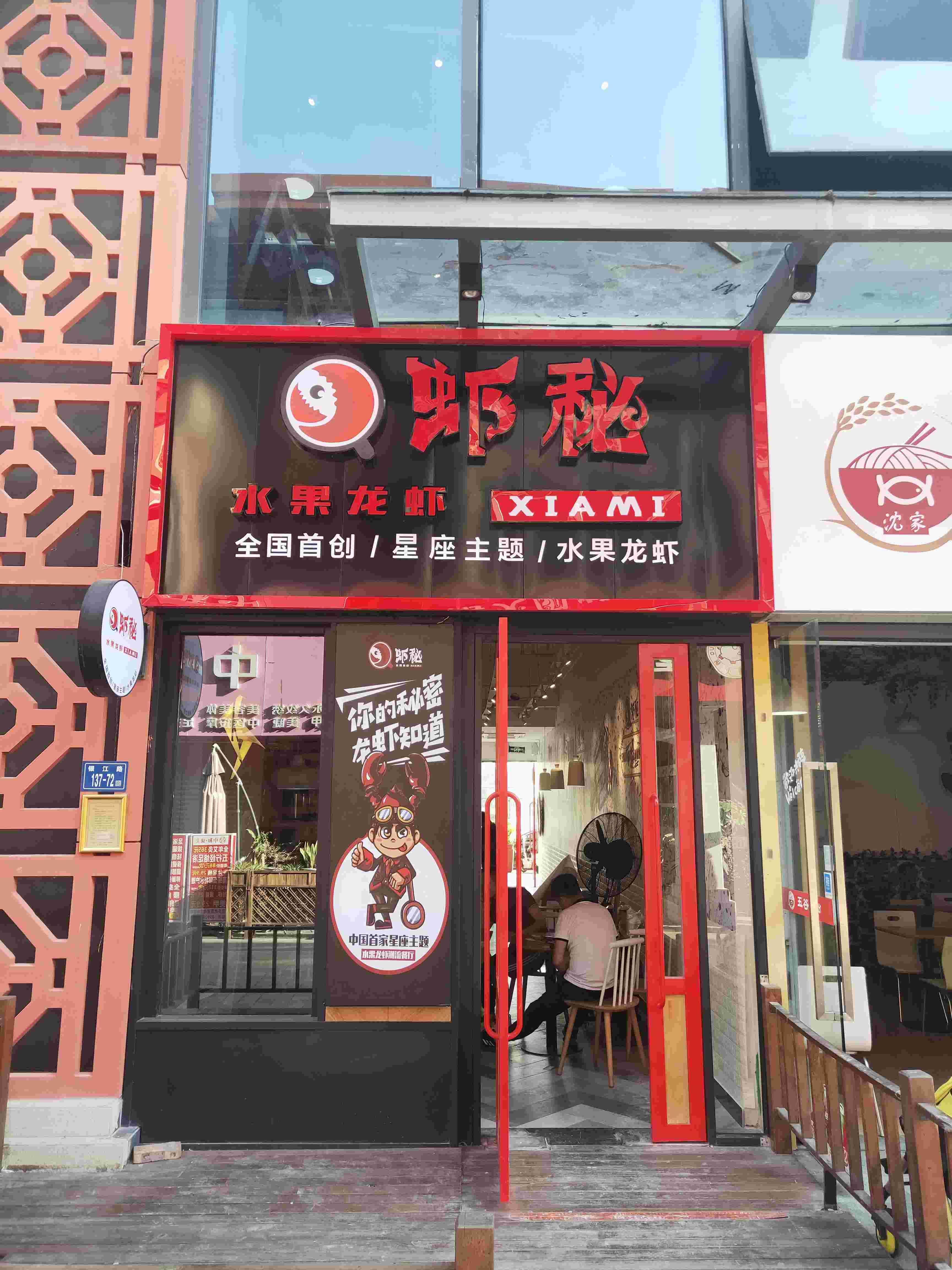 小龙虾主题餐厅