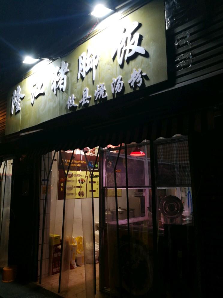 岳麓区西湖街道白云路44号餐饮店转让