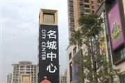 马尾名城中心/名城城市广场商场内门店出租
