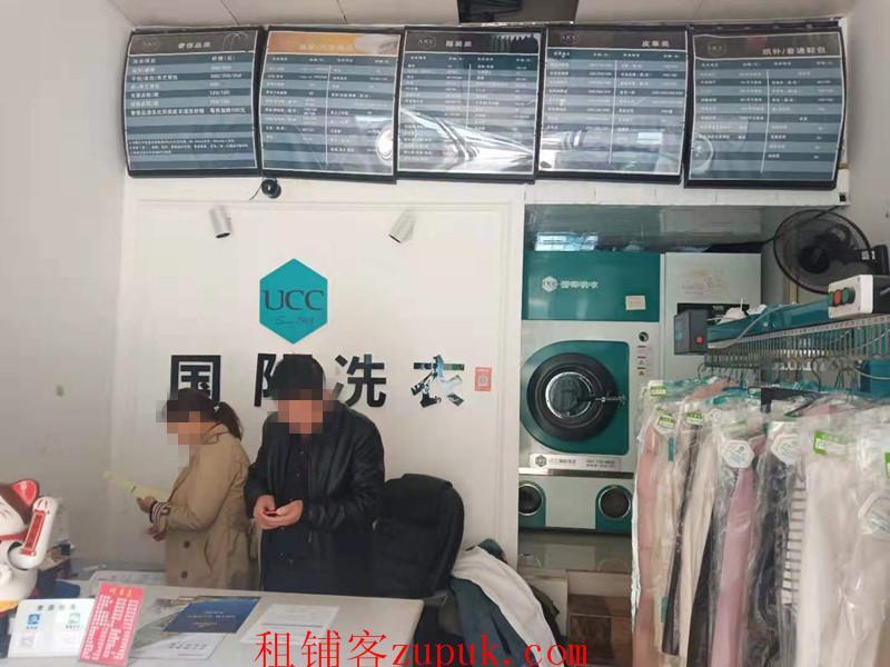 金融城二期盈利干洗店低价转让