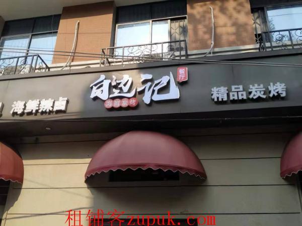 车站路临街第壹家烧烤海鲜店转让