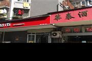 阅马场首义体育街75平米特色餐厅转让