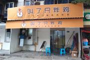 青山临街低租金炸鸡外卖店转让