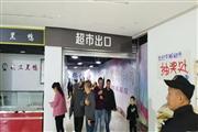 世纪华联超市外租区火爆招租