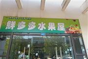 川菜馆水果店转让,靠重师重医