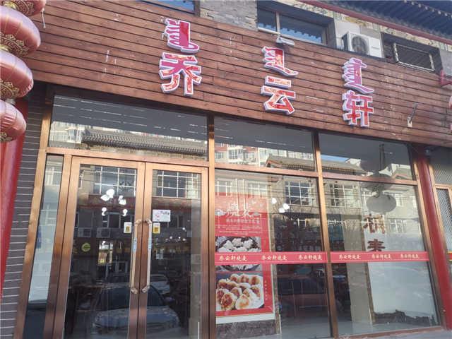 乔云轩饭店