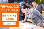 服务式办公室共享办公租赁科技京城华强大厦伟泰凯信国际广场