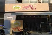 东湖临盈利街小吃店外卖店转让