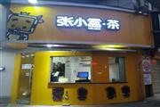 解放路临街奶茶小吃店转让