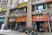 小区临街盈利烧烤店快餐店转让