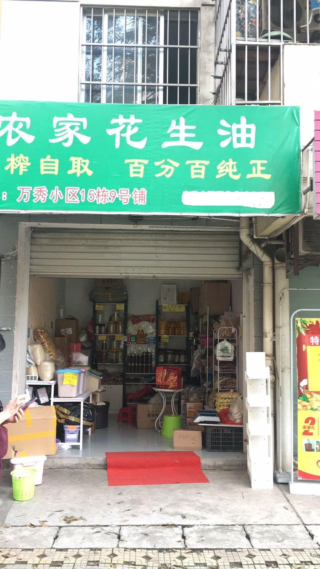 万秀小区12平方铺面出租950元/月(免转让费)
