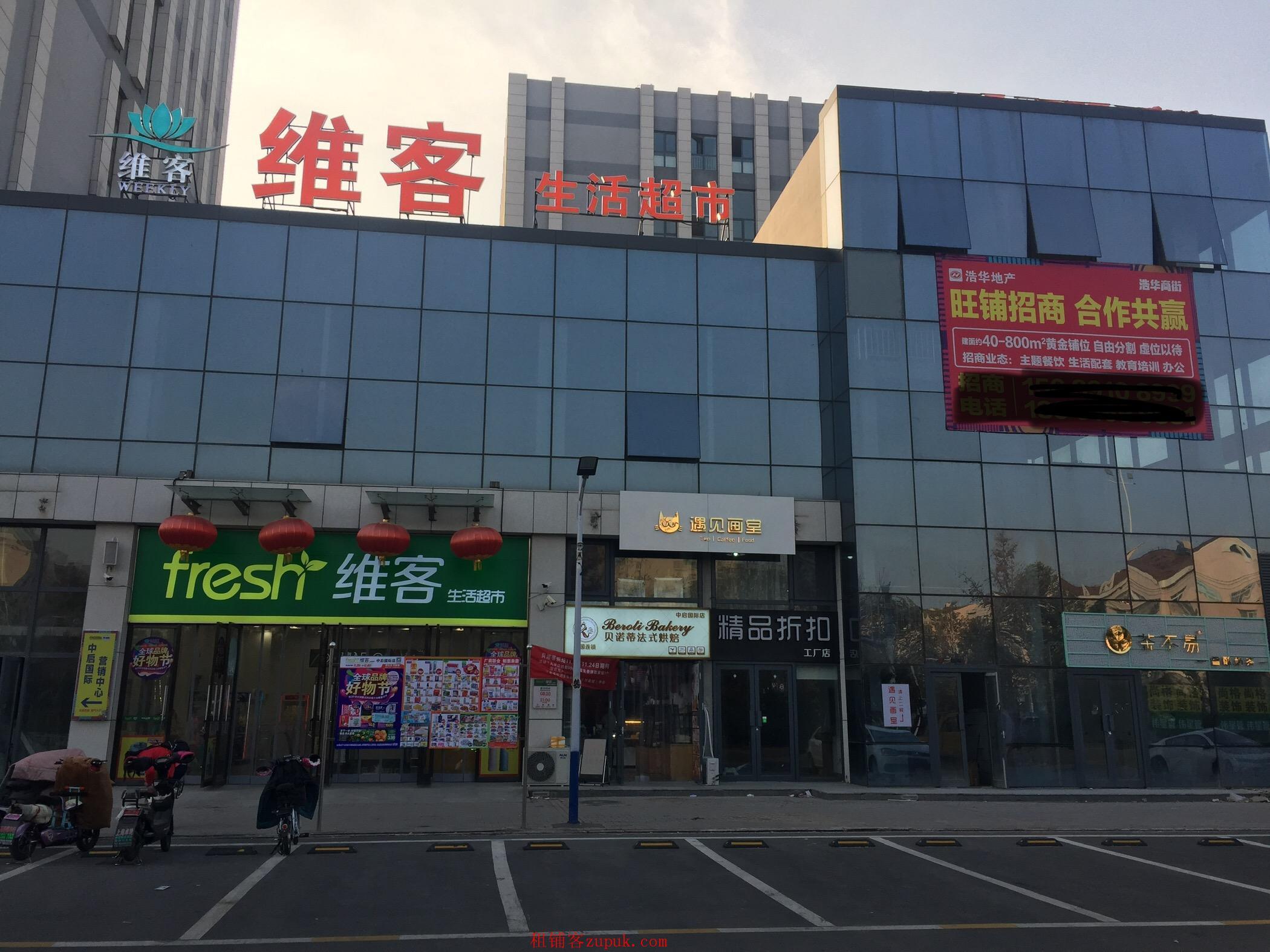 长城南路维客超市旁临街商铺出租
