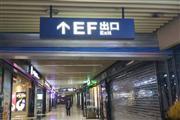 地铁站商业街小吃快餐店出租