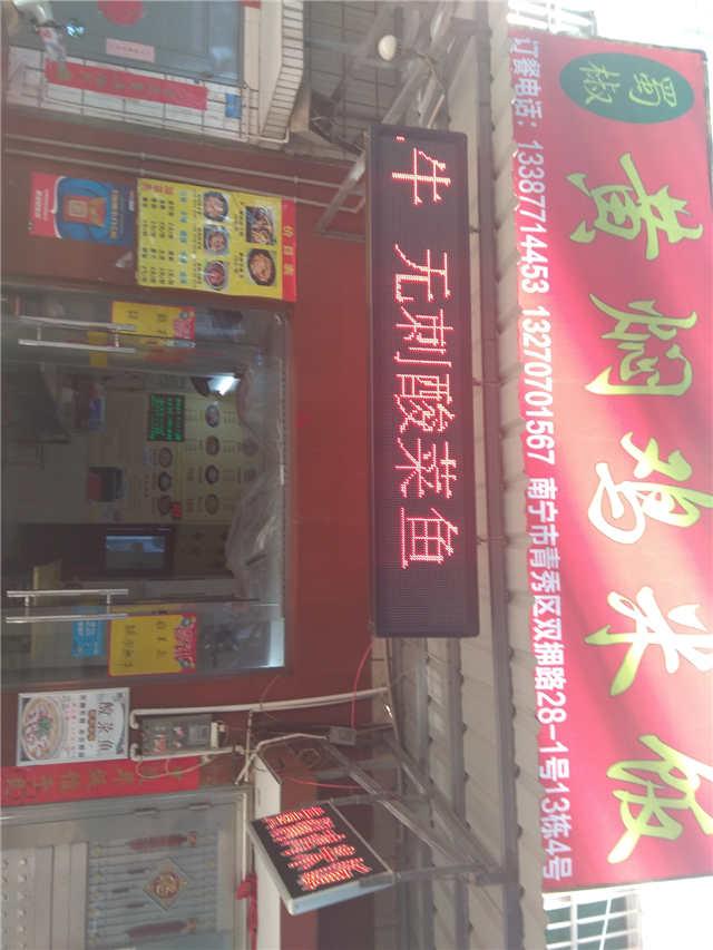 旺铺4年黄焖鸡酸菜鱼米饭店