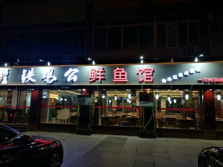 内江市铁鸡公鲜鱼馆
