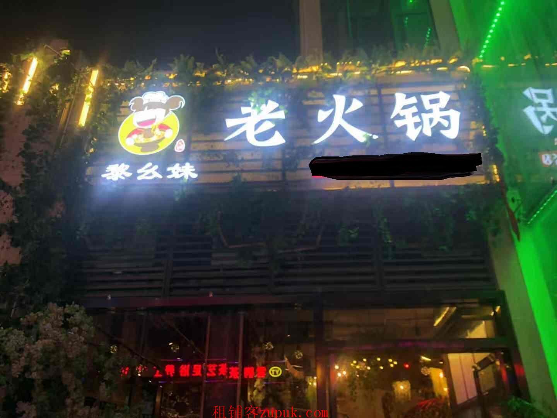 SDS个人 居易天街口子上 转角三通火爆火锅转让餐饮转让