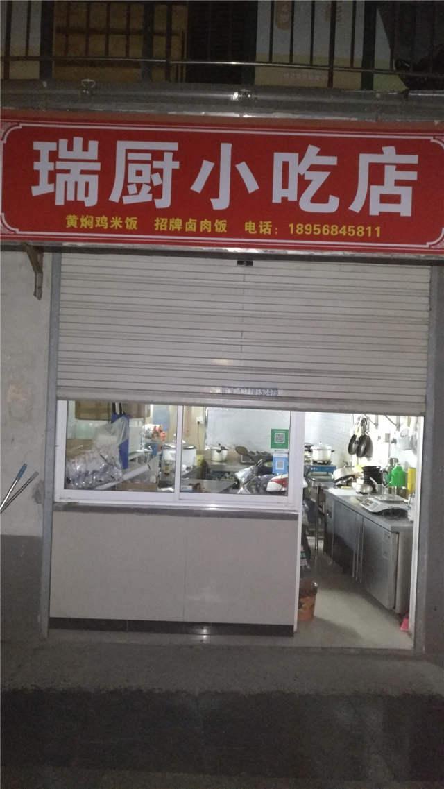 潭桥公寓北园综合楼一楼小吃店