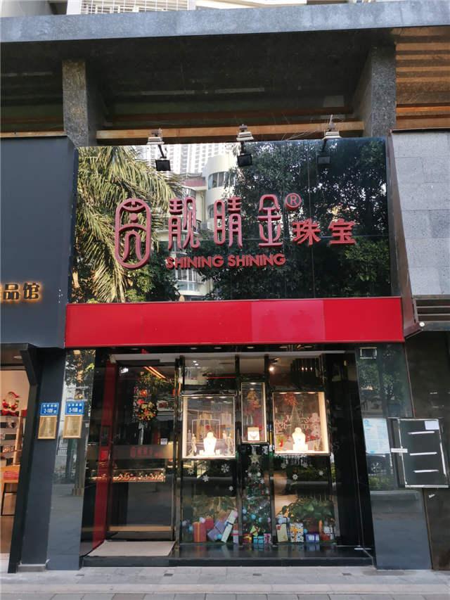 出租禾祥西路沿街店铺(适合做珠宝/美容美发美甲海味)无转让费