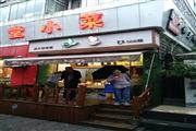 广州火车站沿街100平  适合快餐麻辣烫香锅汤粉面等 近地铁