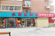 郑州市金水区南阳路周边社区临街旺铺转让