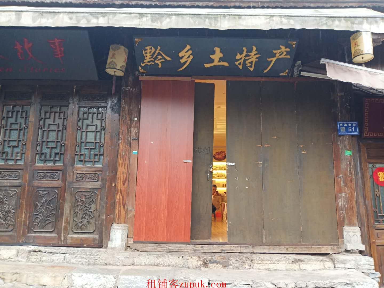 青岩古镇主街上土特产店转让或出租