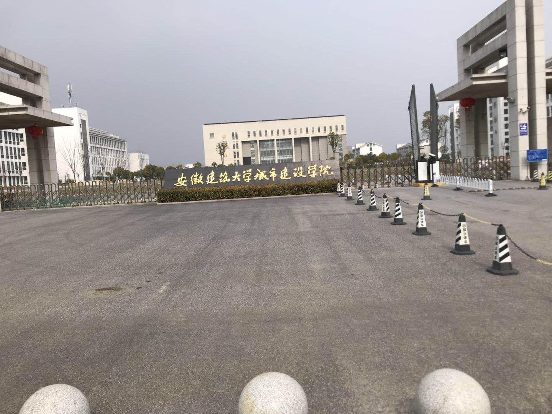 大学商业街旺铺出租,安徽建筑大学城市建设学院