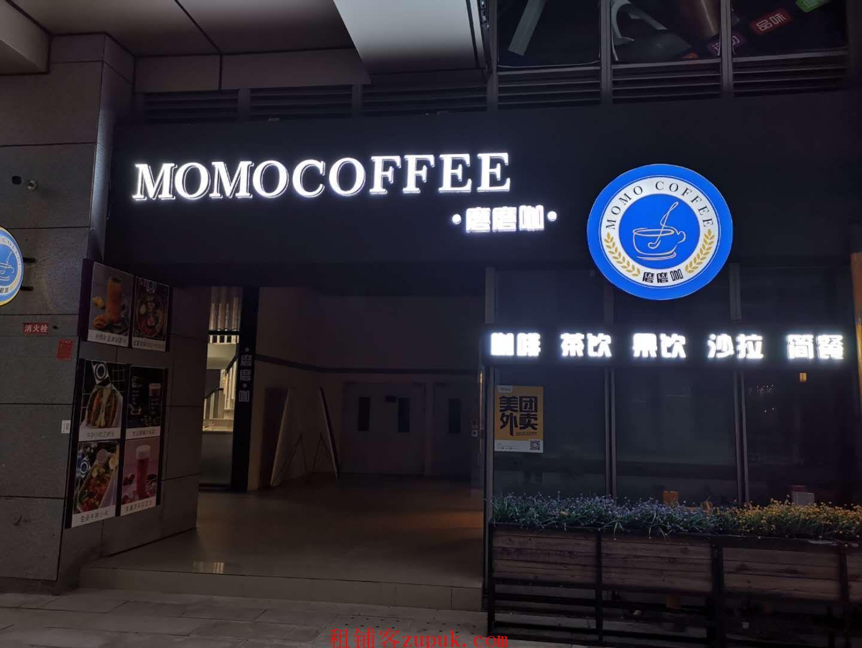 金阳富力中心地铁口咖啡馆转让