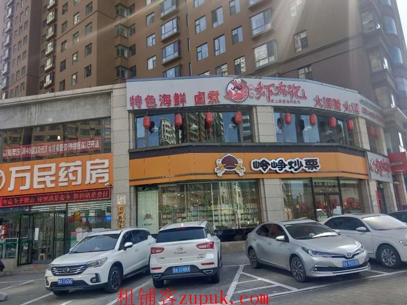 华峪南区临街商铺