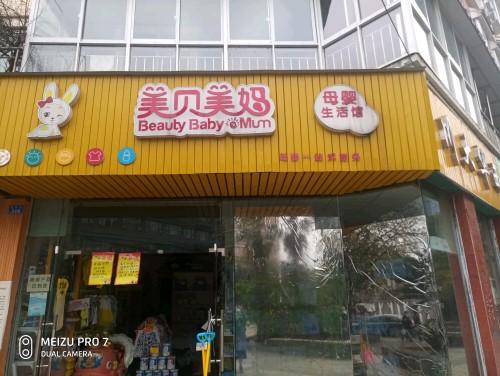 盈利母婴店带货带会员整转